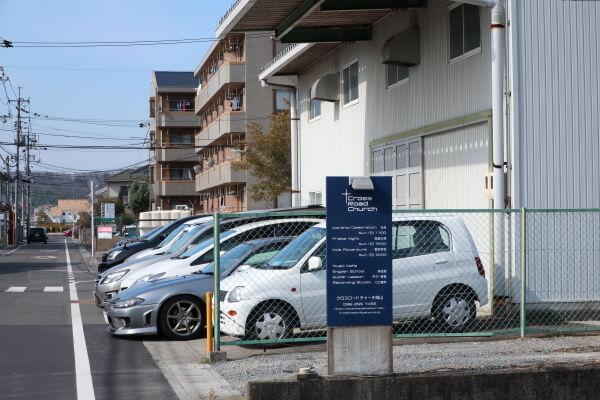 クロスロードチャーチ岡山の駐車場写真