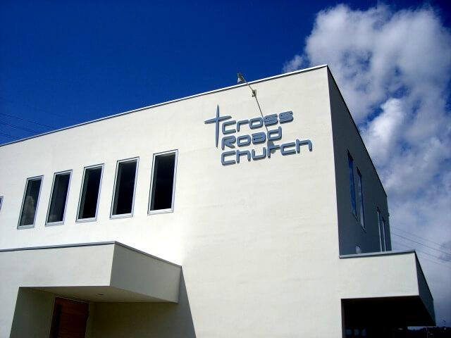 クロスロードチャーチ岡山(キリスト教会)教会堂の建物の写真画像
