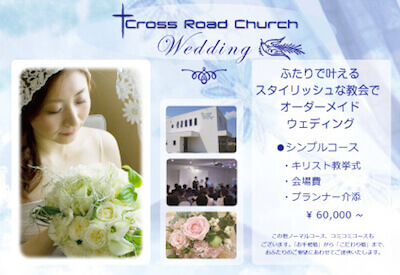 クロスロードチャーチ岡山(キリスト教会)「ウエディング」パンフレット画像